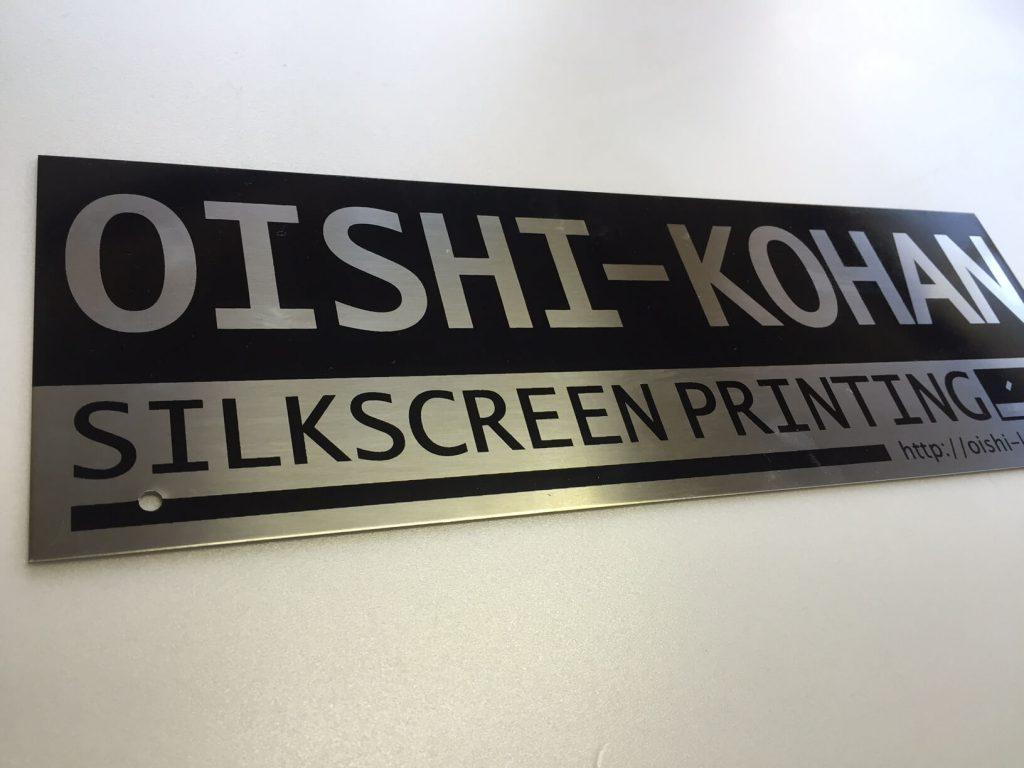 金属の板に印刷