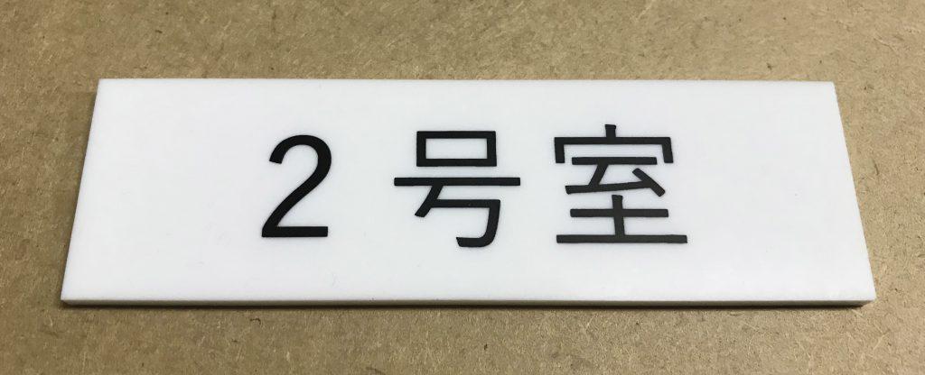 部屋番号の印刷