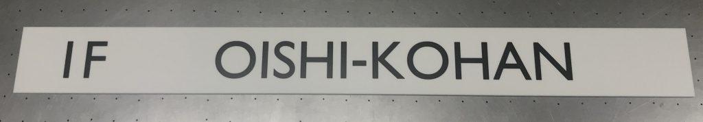 細長いアクリル板に社名を印刷