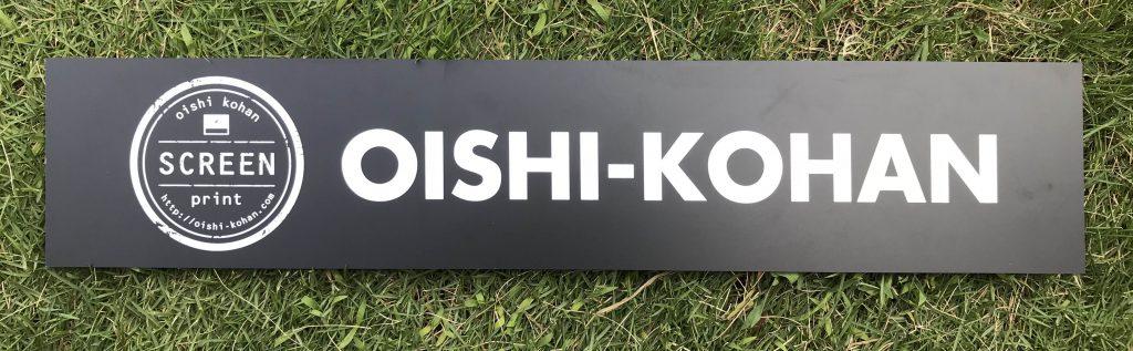 黒いアクリル板3mm厚に社名を印刷