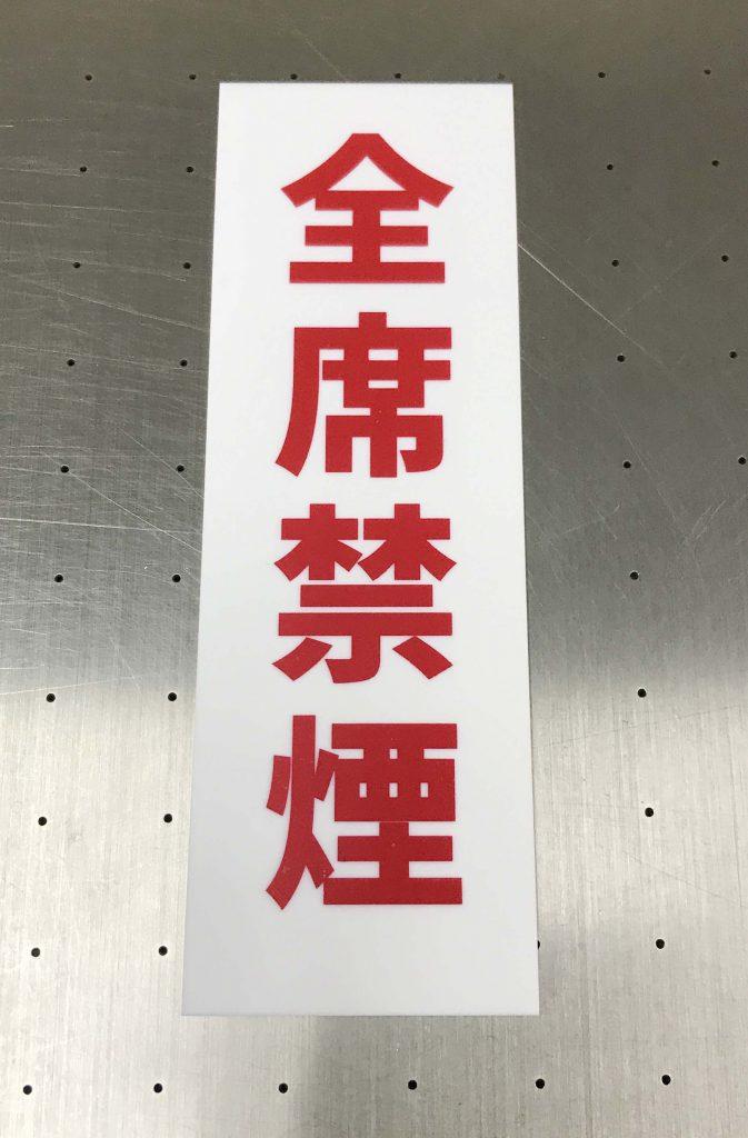 プラスチック板で禁煙札を作成