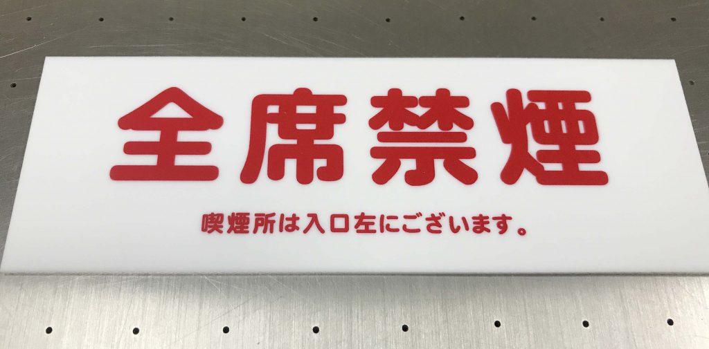 白アクリル板に赤で全席禁煙と印刷
