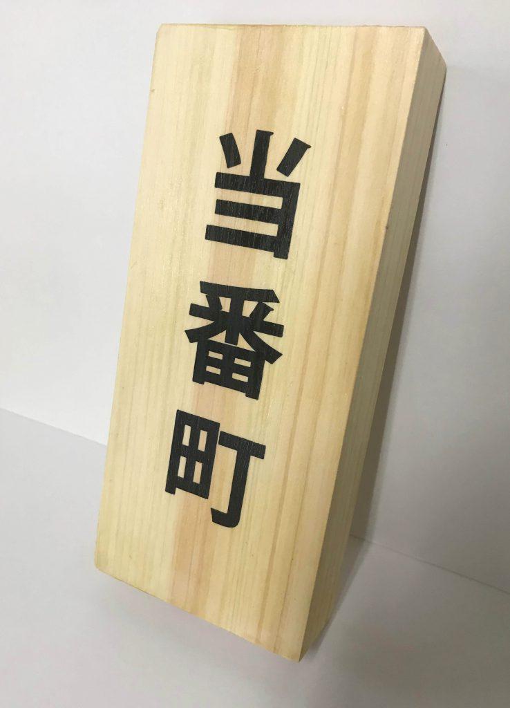木材で自治体用の札