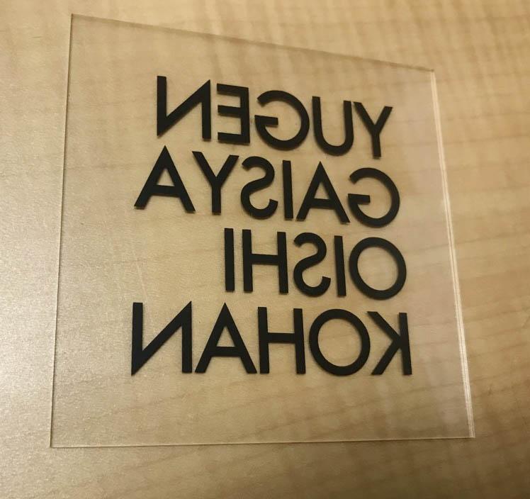 透明アクリル板に裏から印刷して表札